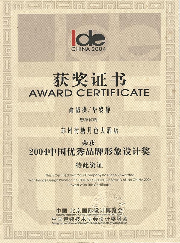 2004 中国优秀品牌形象设计奖 优秀奖 荷塘月色