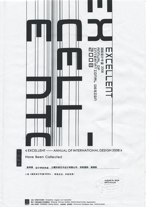 """第6届莫斯科""""金蜜蜂""""国际海报展 入选    苏州 """"70年代设计师海报交流"""